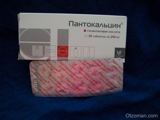 пантокальцин для детей инструкция цена и отзывы