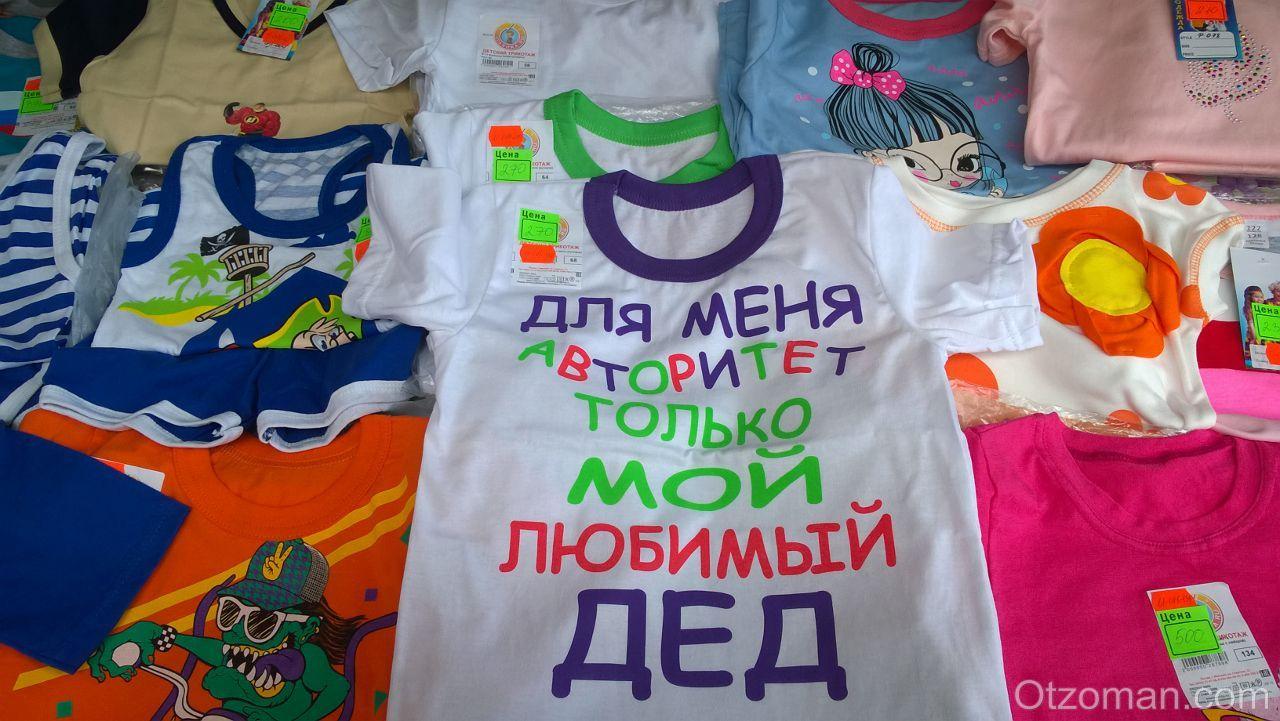 Недорогая И Качественная Детская Одежда